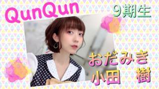 【初見さま歓迎♡】QunQun☆小田樹【1Qun】