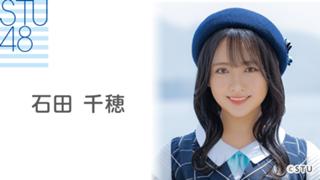 石田 千穂(STU48)
