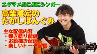 ♪新アバ配布! 12/5 ワンマンライブ♪SSW高柴雅宏