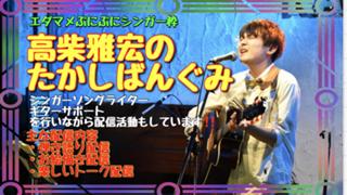 弾き語りSSW高柴雅宏の高柴番組