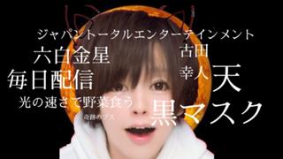 「応援急募!!」六白金星☆ゆきchanルーム☆