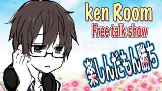 kenと皆のくつろぎ部屋