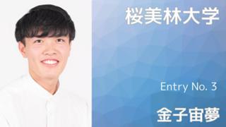 【桜美林大学】Entry No.3 金子宙夢