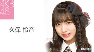 久保 怜音(AKB48 チームB)