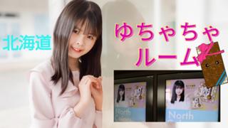 5/12〜ガチイベ♡JS6♡佐々木柚來/ゆちゃちゃ11歳