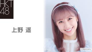 上野 遥(HKT48 チームH)