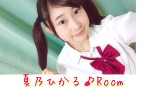 【10月22日(日)撮影会】夏乃ひかる ♪ Room