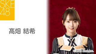 髙畑 結希(SKE48 チームE)