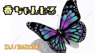 番蝶の番ちゃんねる♫果穂ちゃん応援ルーム