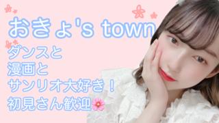 【ガチイベ】おきょ's town♡
