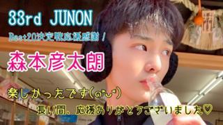 第33回JUNON挑戦中 森本彦太朗