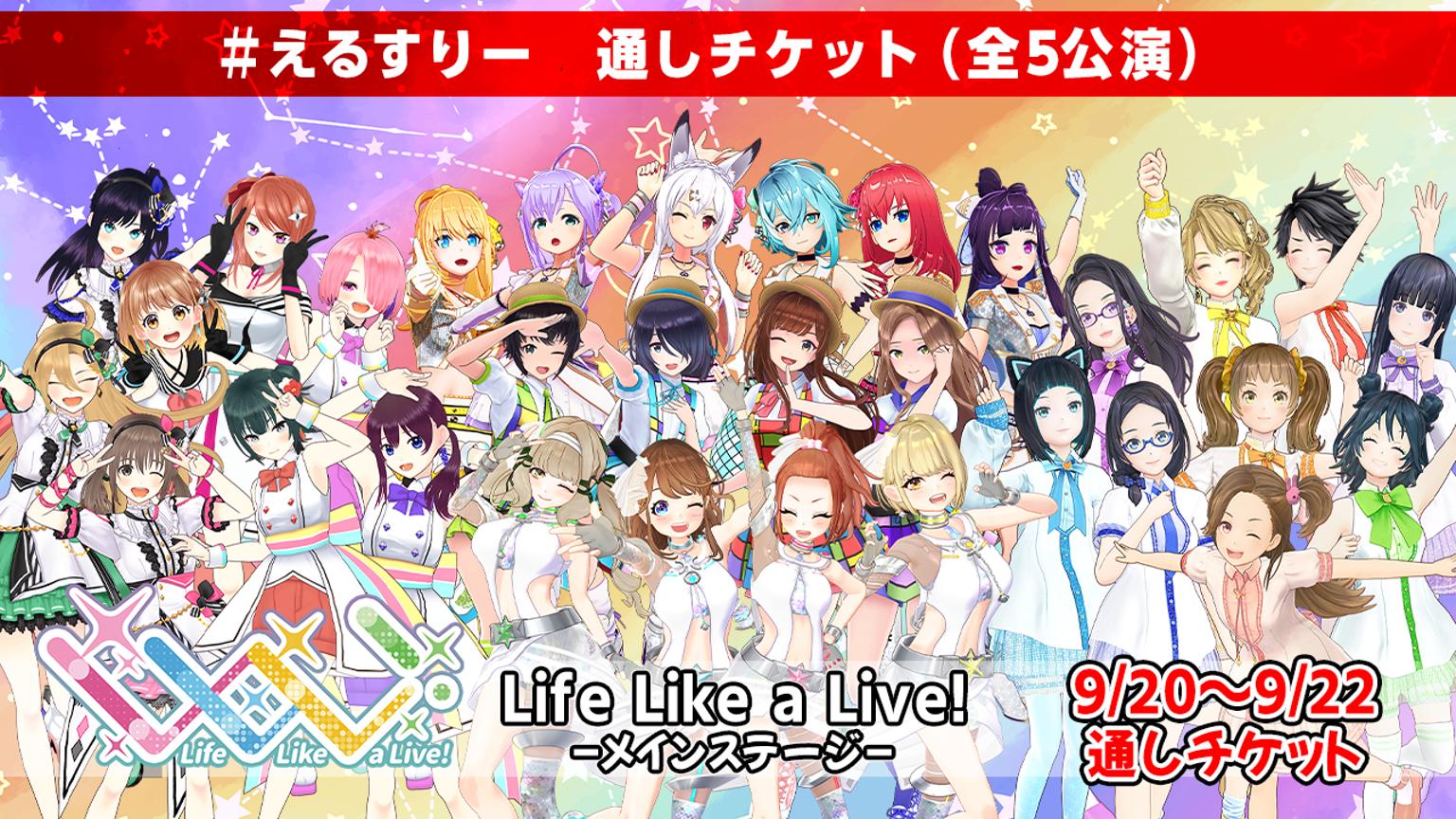 【3日間通し(5公演)】Life Like a Live!