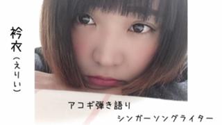 いとしの衿衣(えりい)♡1/25配信リリース