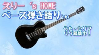 えりー's HOME ベース弾き語りとか歌とか
