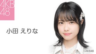 小田 えりな(AKB48 チーム8)