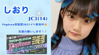 しおり【芸能部2021】