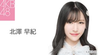 北澤 早紀(AKB48 チームB)