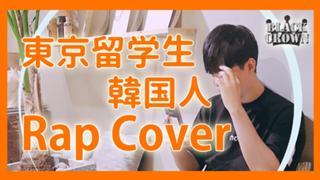 ★早大生韓国人 Rap Cover (留学生)★