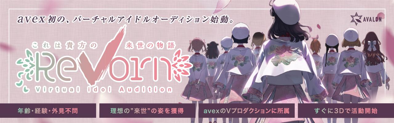 AVALON所属バーチャルアイドル第1期生オーディション「ReVorn」