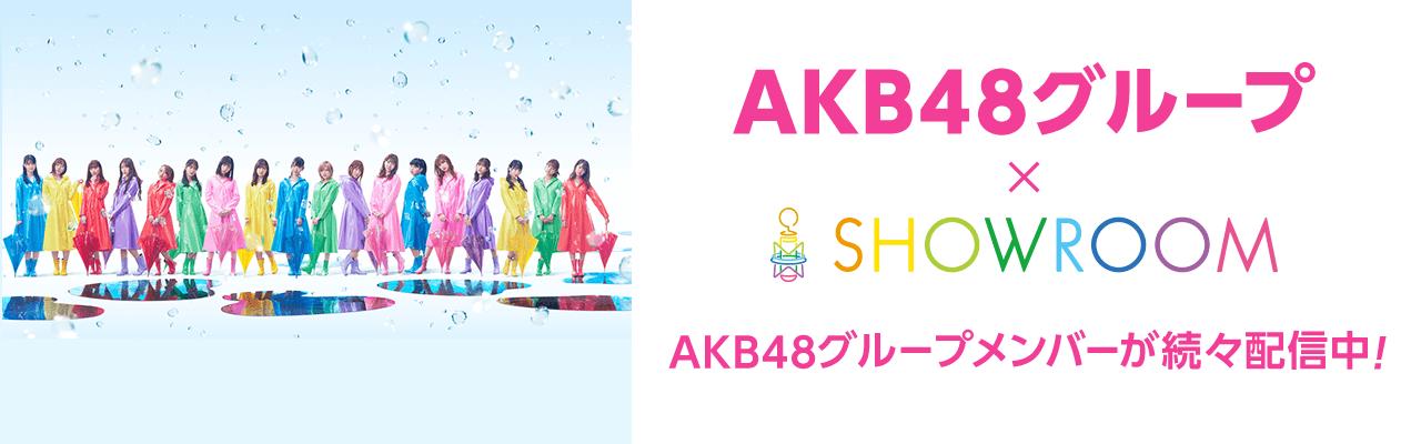 AKB48グループメンバーのSHOWROOM個人配信