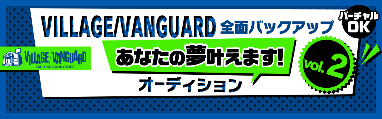 ヴィレッジヴァンガードモデル(夢叶えます)オーディション vol.2