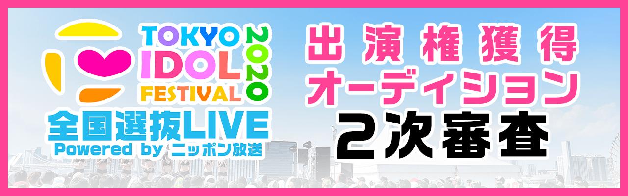 TIF2020全国選抜LIVE 2次審査