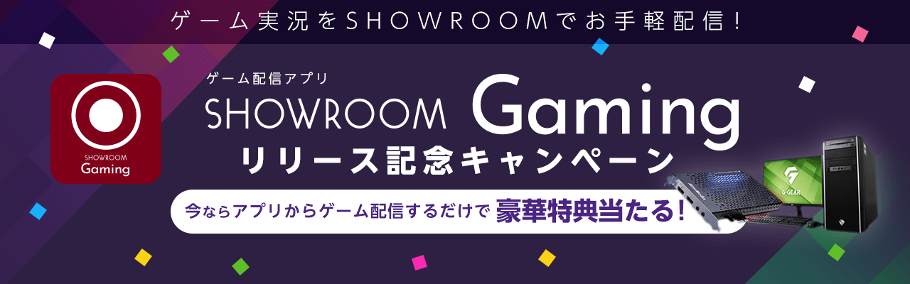 SHOWROOM Gaming リリース記念キャンペーン!