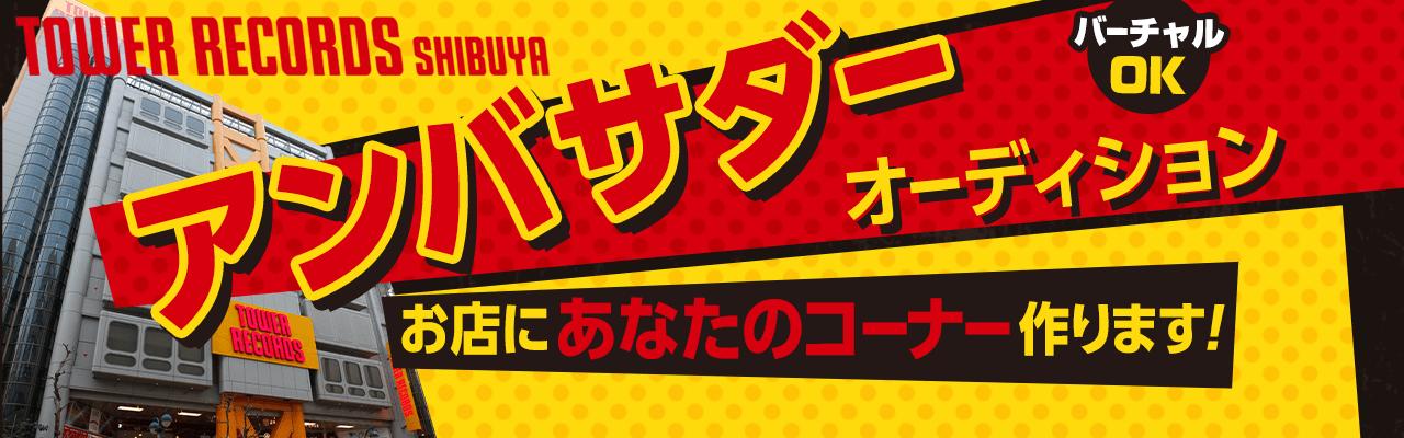 タワーレコード渋谷アンバサダーオーディション