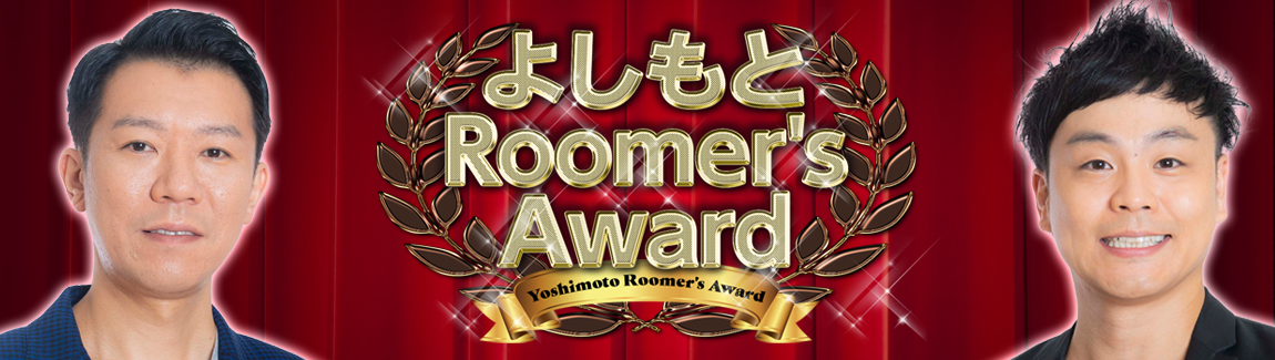 よしもとRoomer's Award
