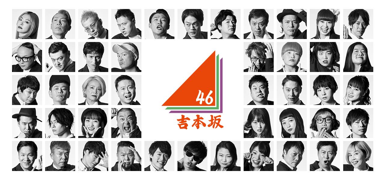 吉本坂46 × SHOWROOMメンバー個人配信