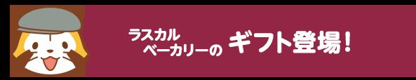 ラスカルベーカリーのギフト登場!