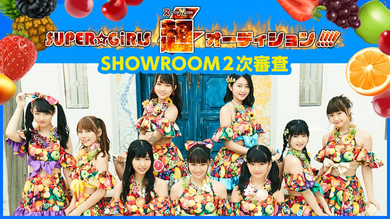 SHOWROOOM 2次審査