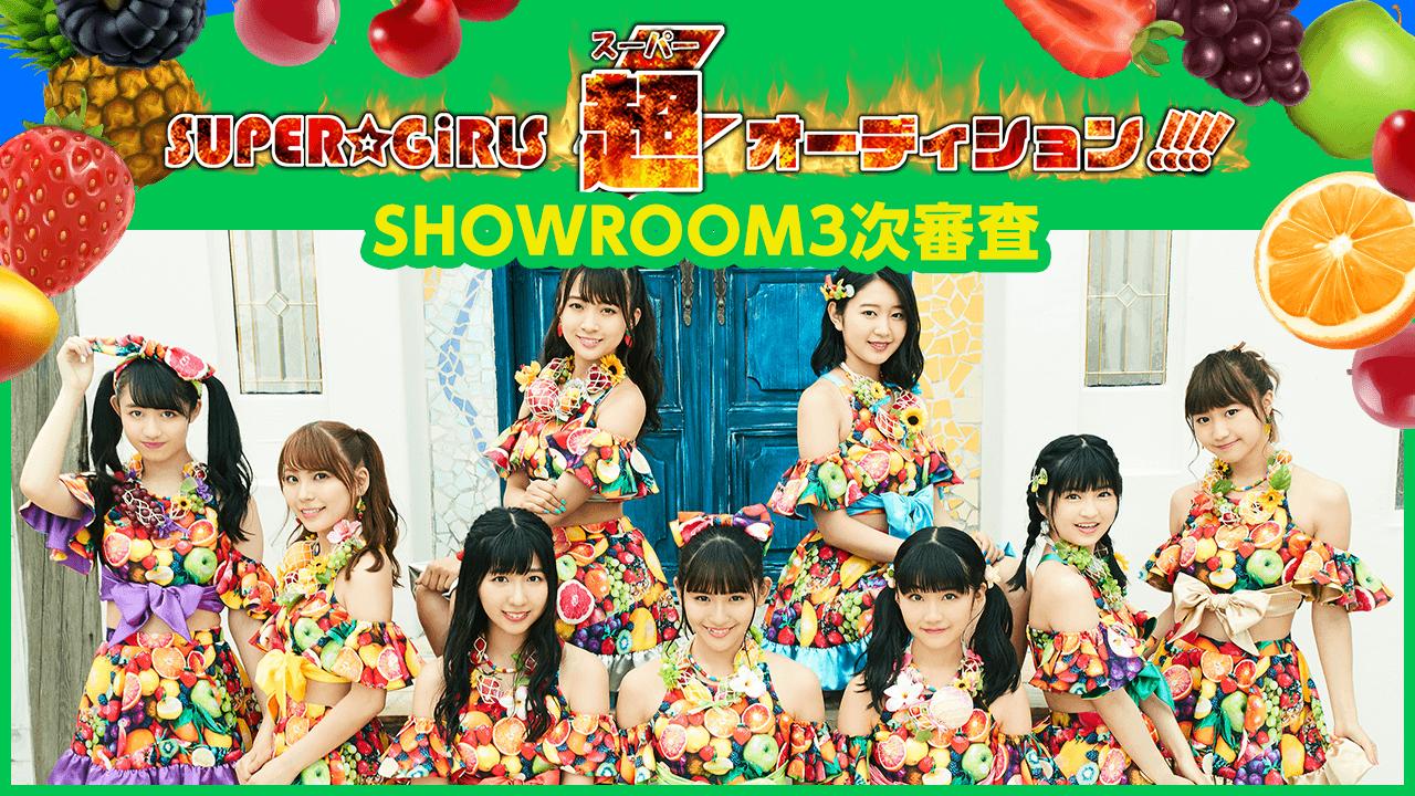 SHOWROOOM 3次審査