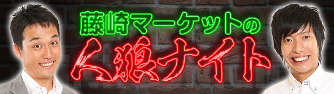 藤崎マーケットの人狼ナイト