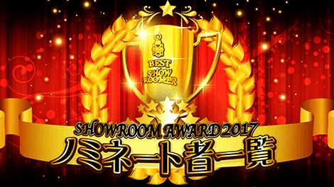 SHOWROOM AWARD 2017 ノミネート者一覧